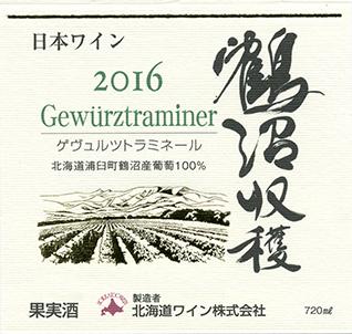TsurunumaGewürztraminer2016 ラベル